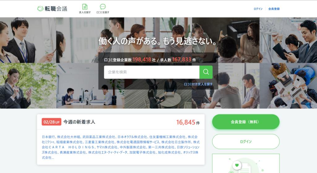 転職会議のホームページ画像