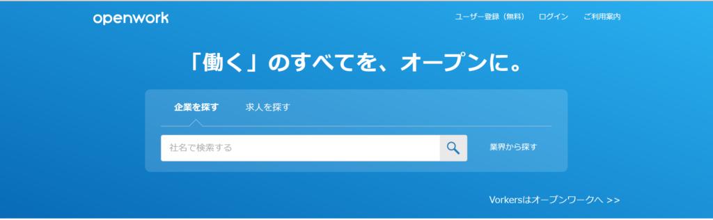 openworkのホームページ画像